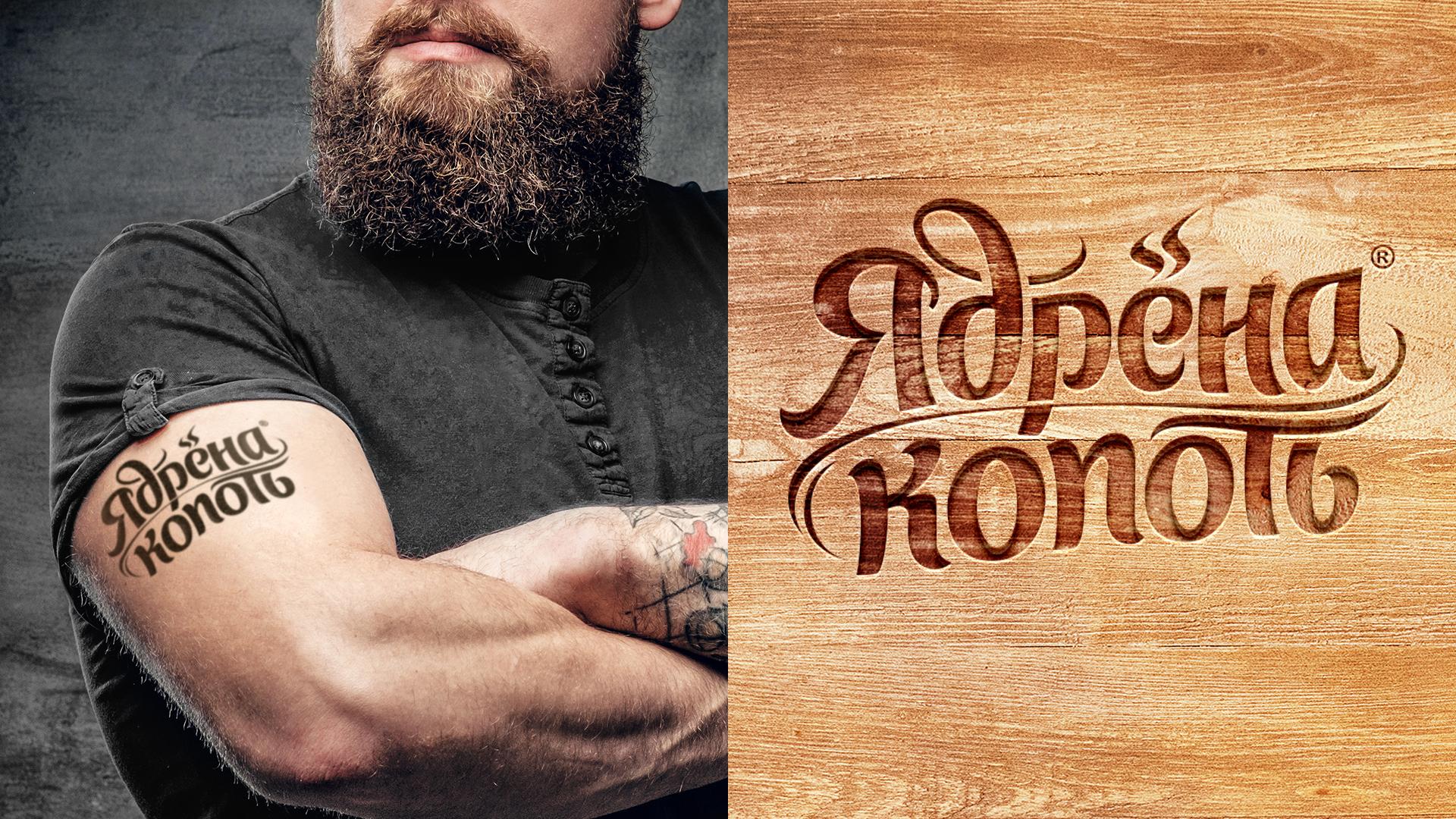 Wellhead разработало новый логотип для сосисок Ядрёна копоть