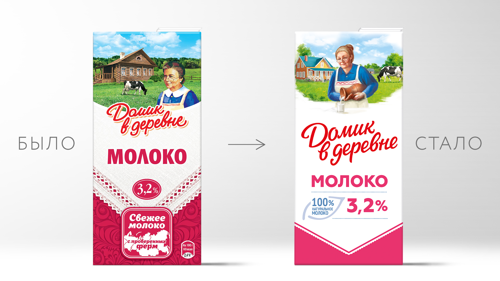 """Дизайн упаковки бренда """"Домик в деревне"""" до рестайлинга и после"""