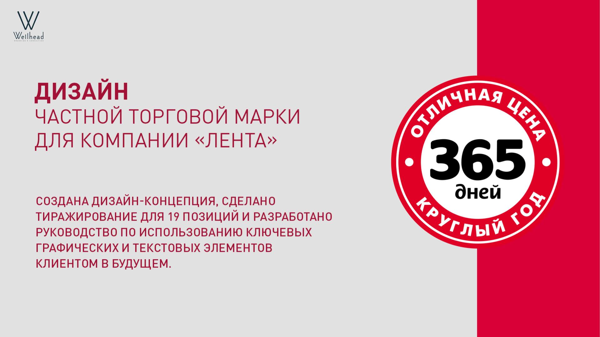 Дизайн СТМ Лента 365