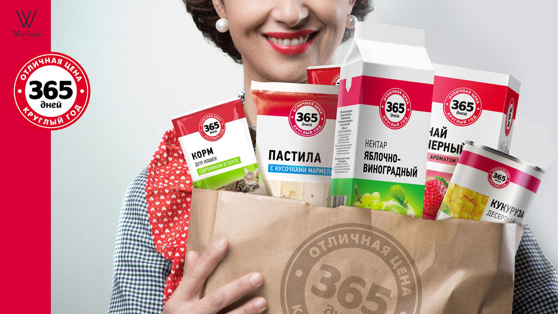 365 — СТМ сети «ЛЕНТА»