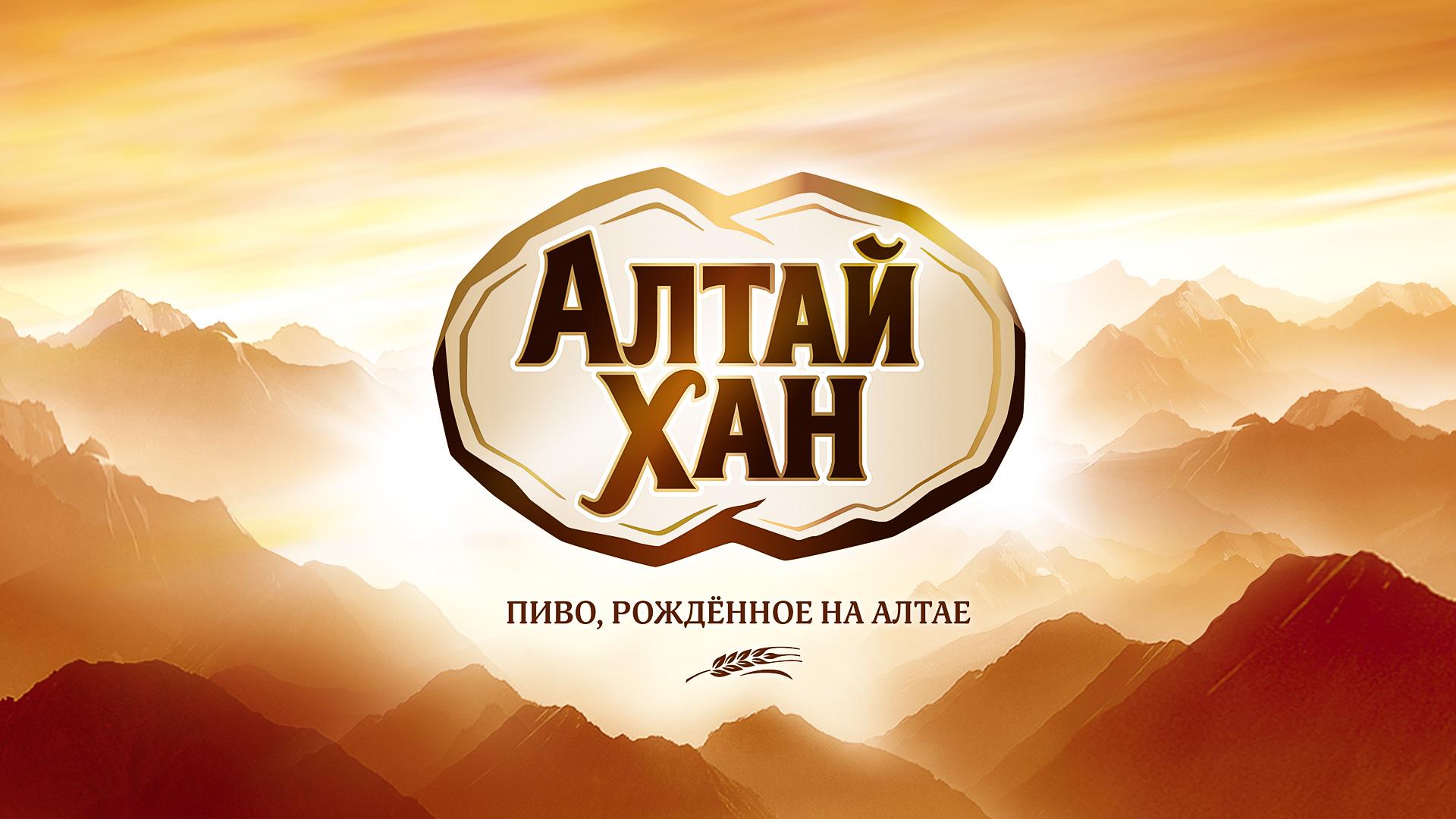 Алтай хан