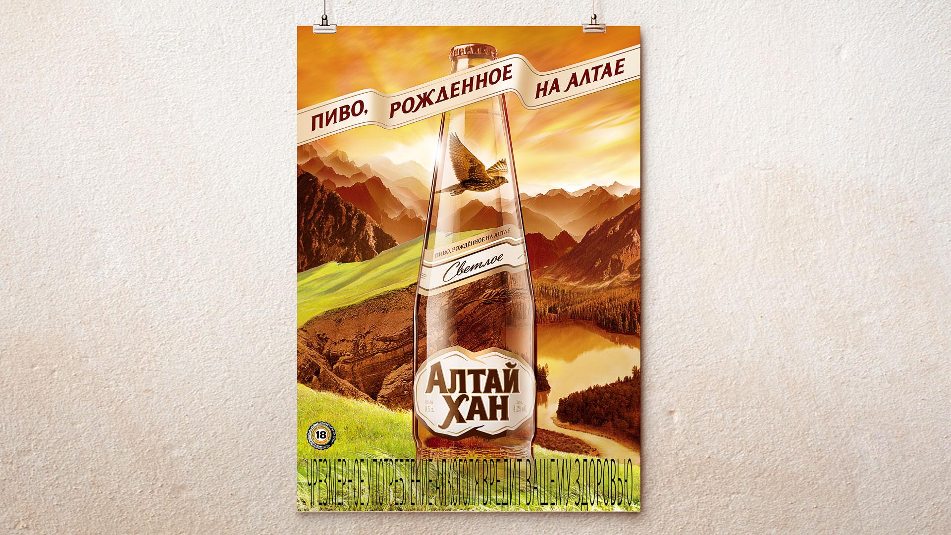 KV для мест продаж пива Алтай Хан