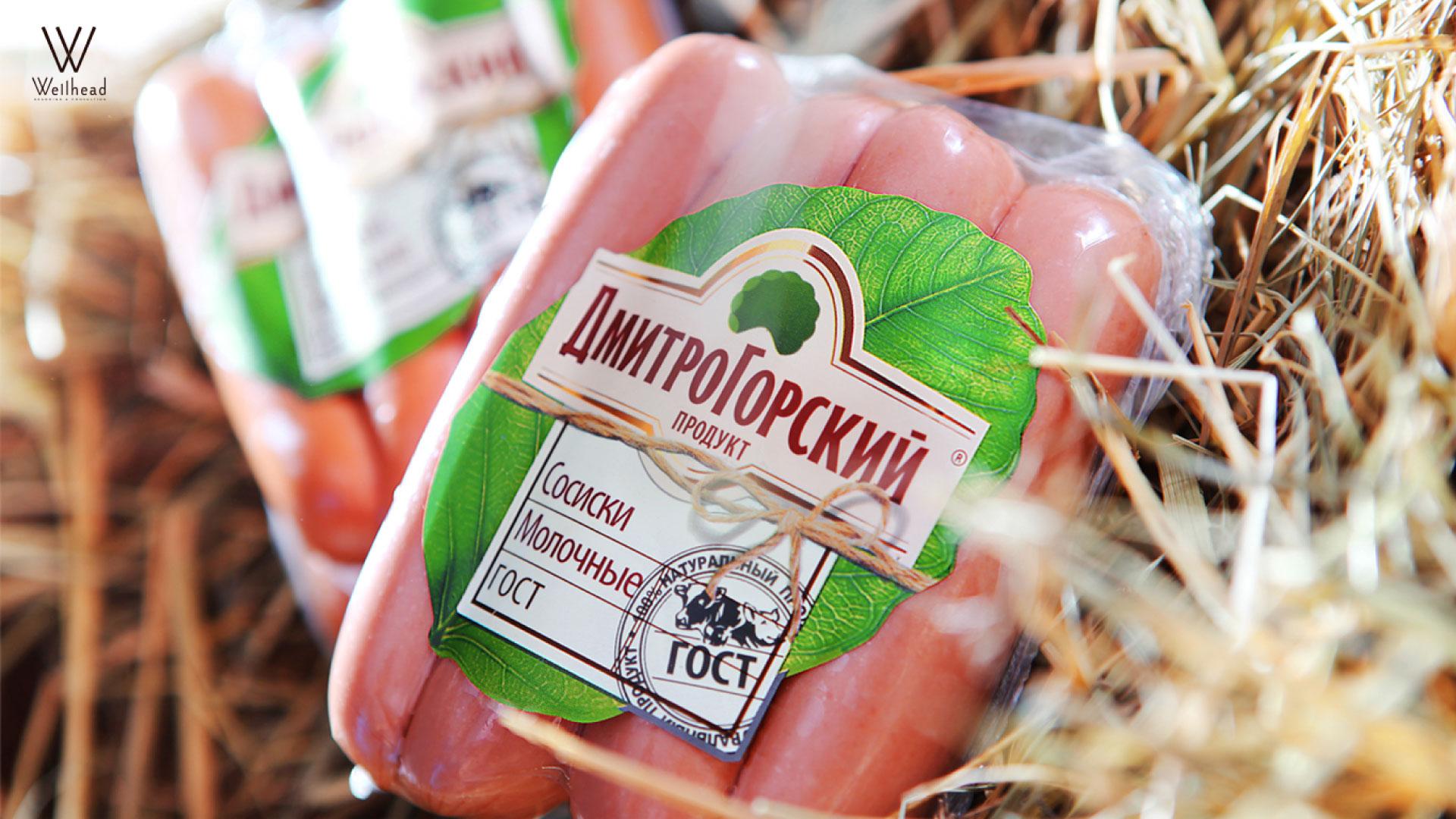 Дизайн упаковки молочных сосисок Дмитрогорский продукт