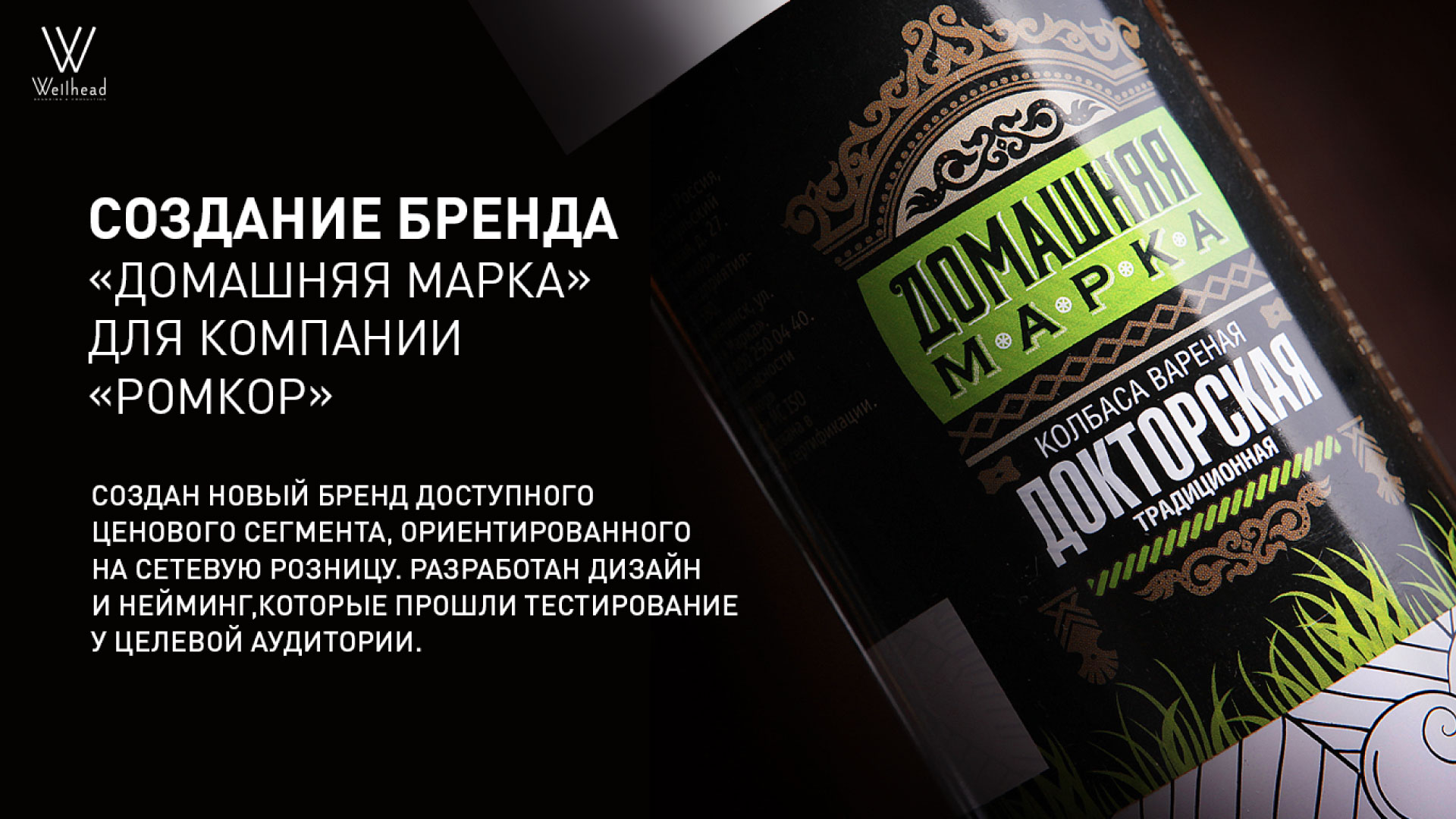 Создание бренда Домашняя марка для компании Ромкор