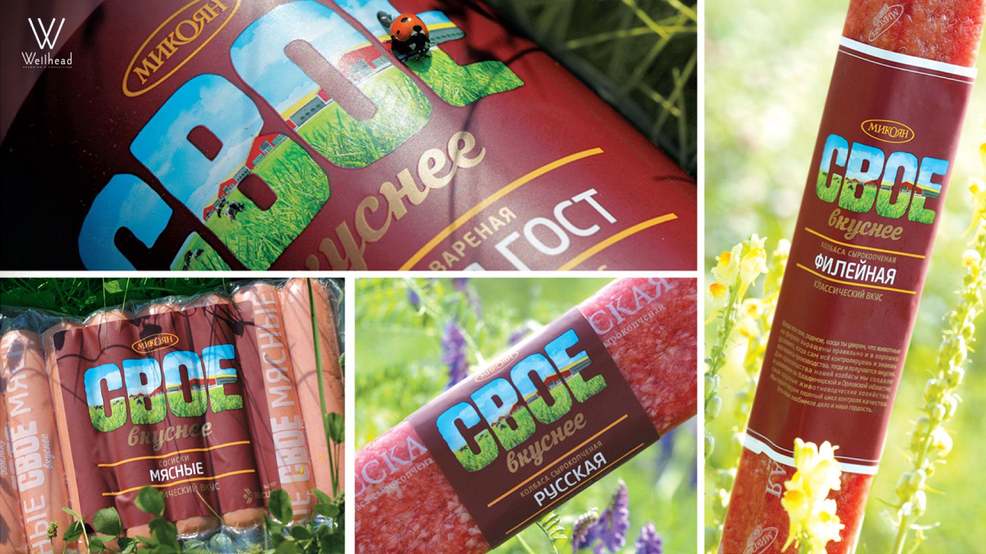 детали дизайна упаковки нового бренда колбасы