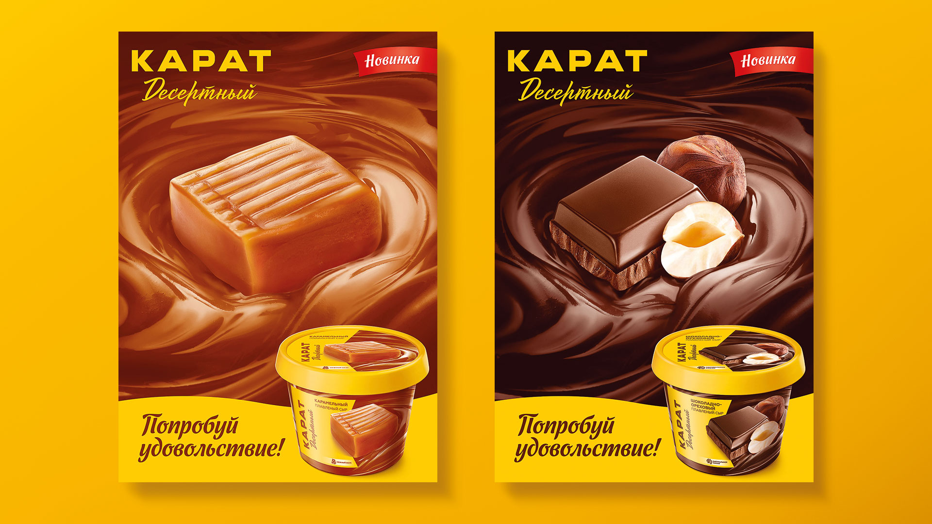 Key visual для десертной линейки плавленых сыров Карат