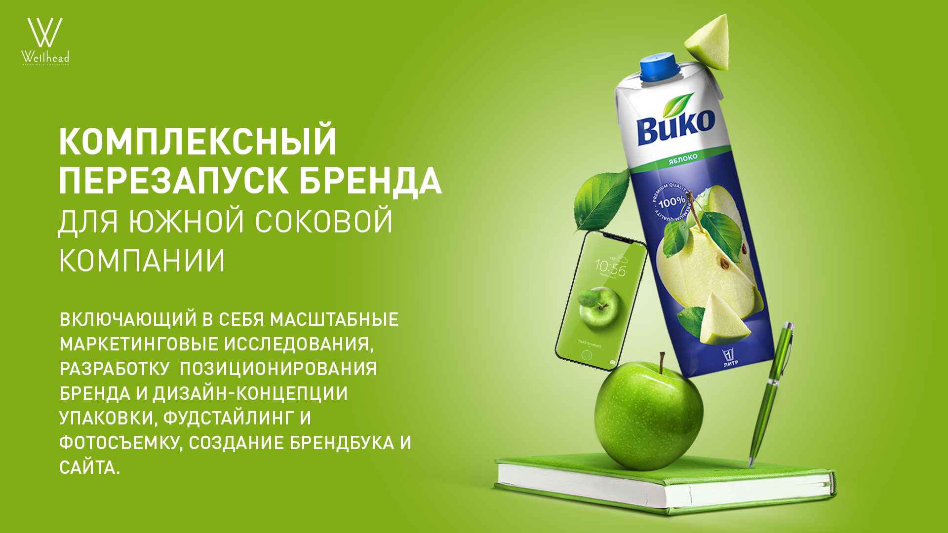 Комплексный перезапуск бренда ВИКО