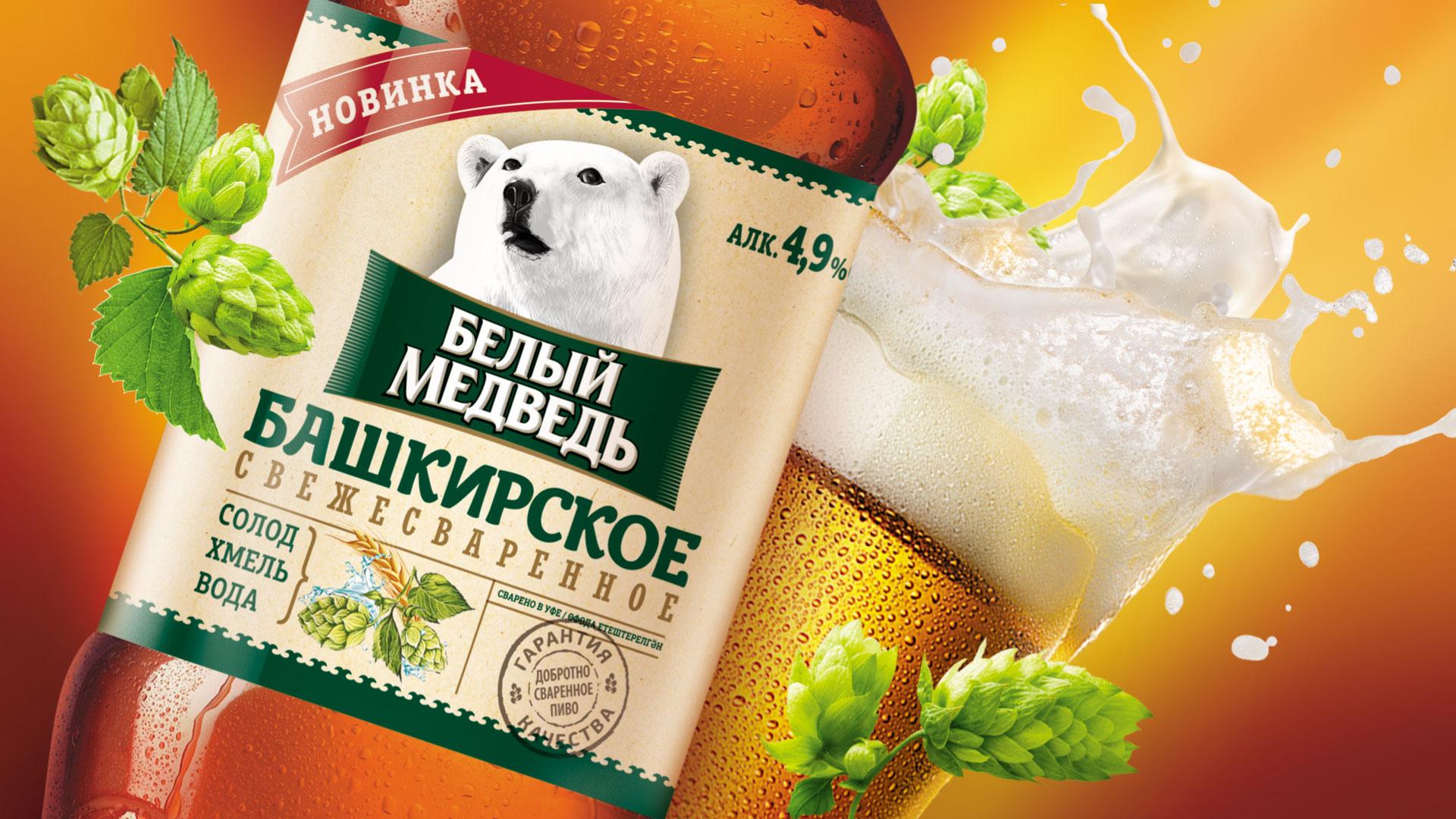 Белый медведь Башкирское