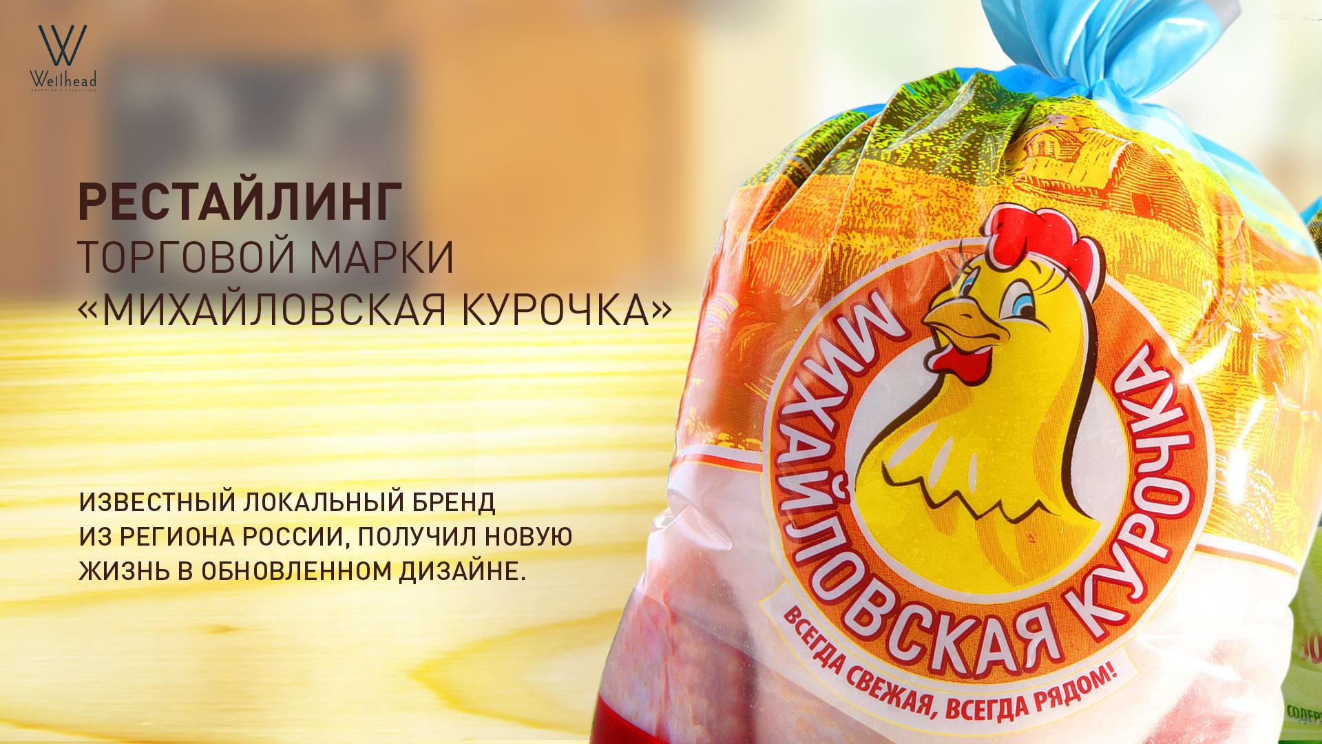 Михайловская курочка