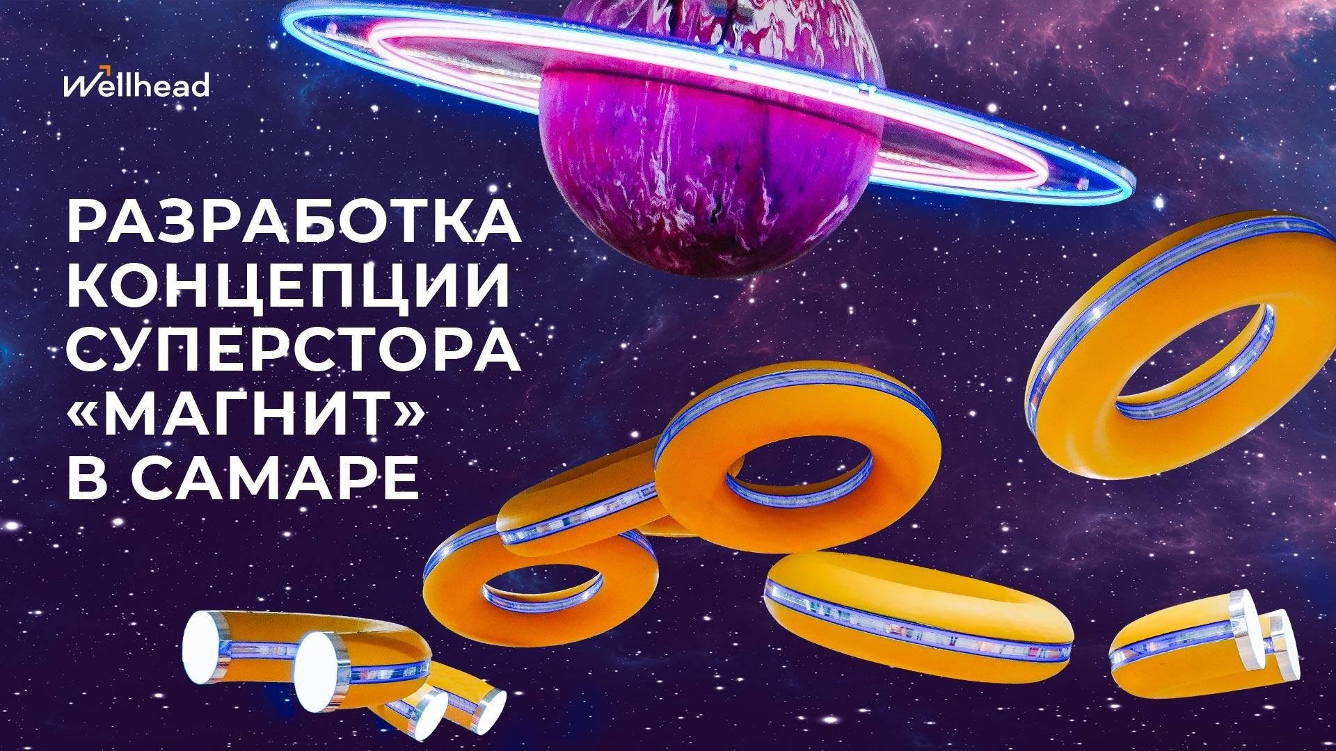 Суперстор «Магнит» в Самаре