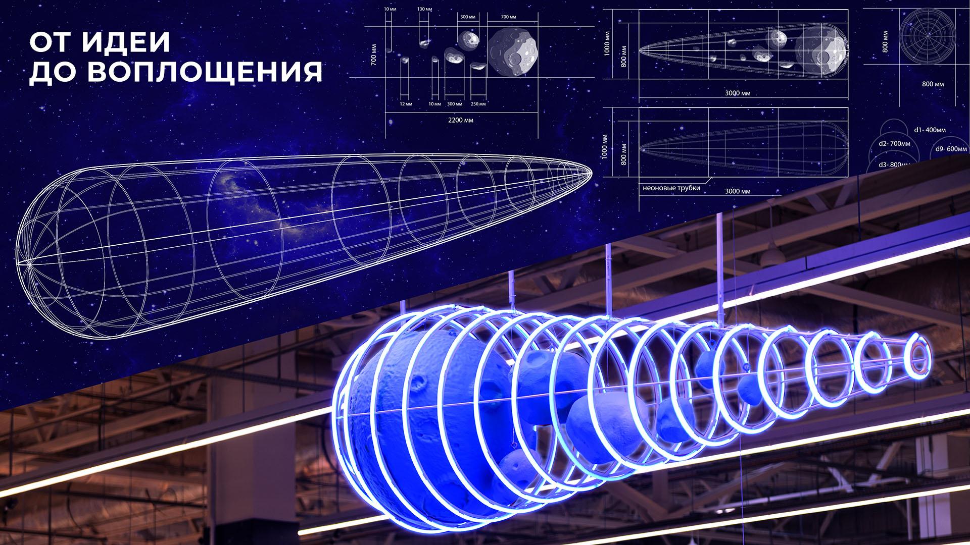 Разработка дизайна подвесного светильника в виде кометы