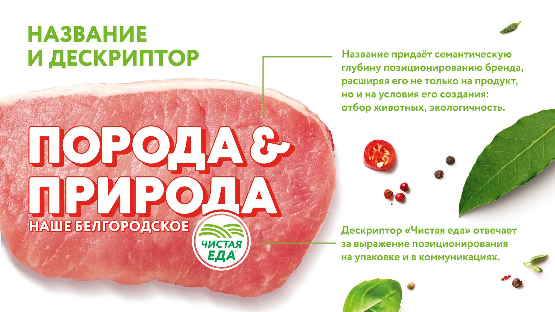 Название и дескриптор для нового бренда охлаждённого мяса