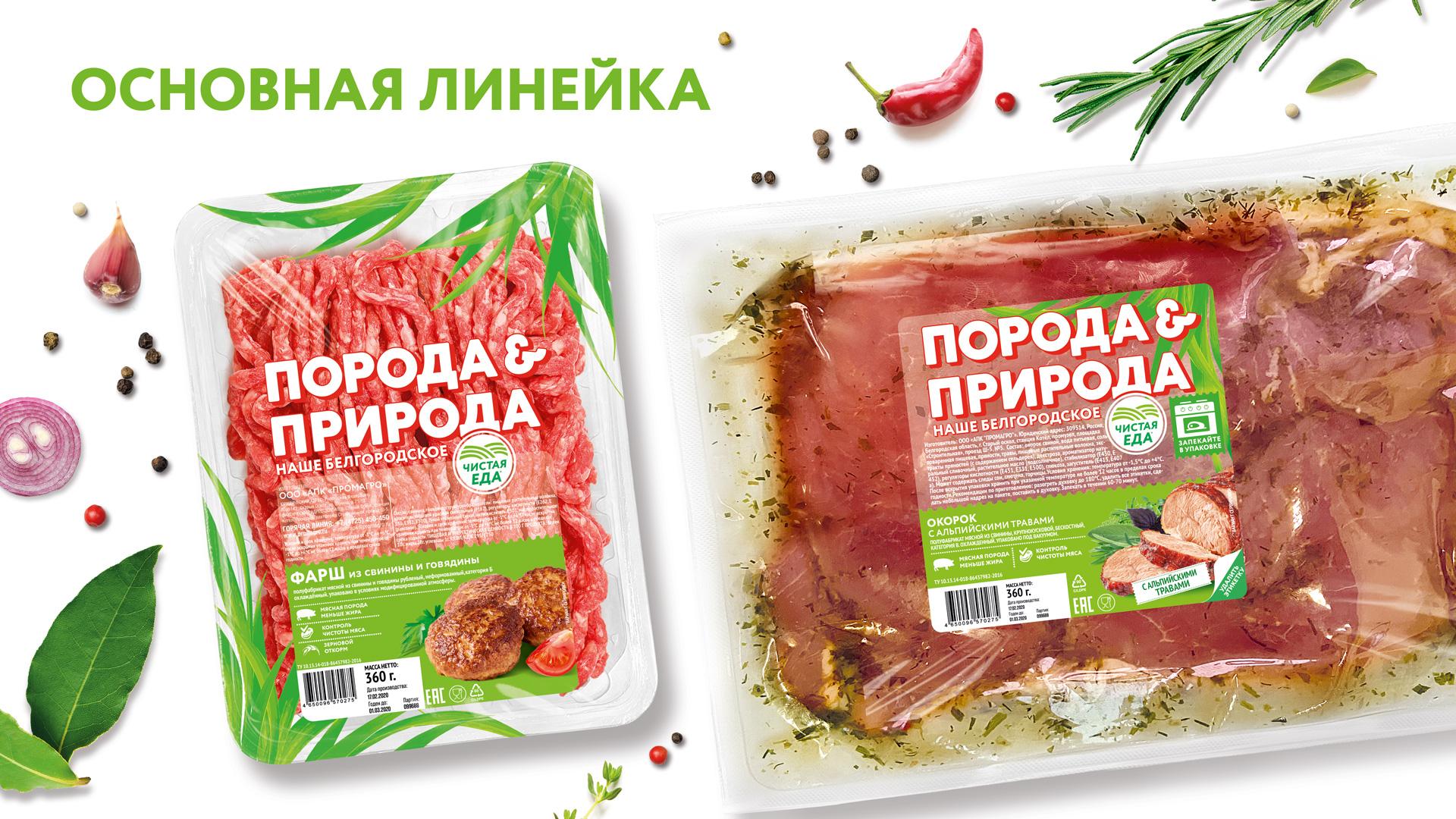 Разработка дизайна упаковки основной линейки мясных продуктов и охлаждённой свинины