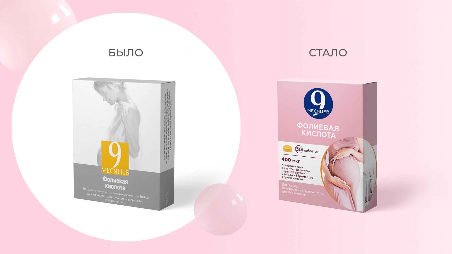 редизайн упаковки 9 месяцев для компании Валента фарм