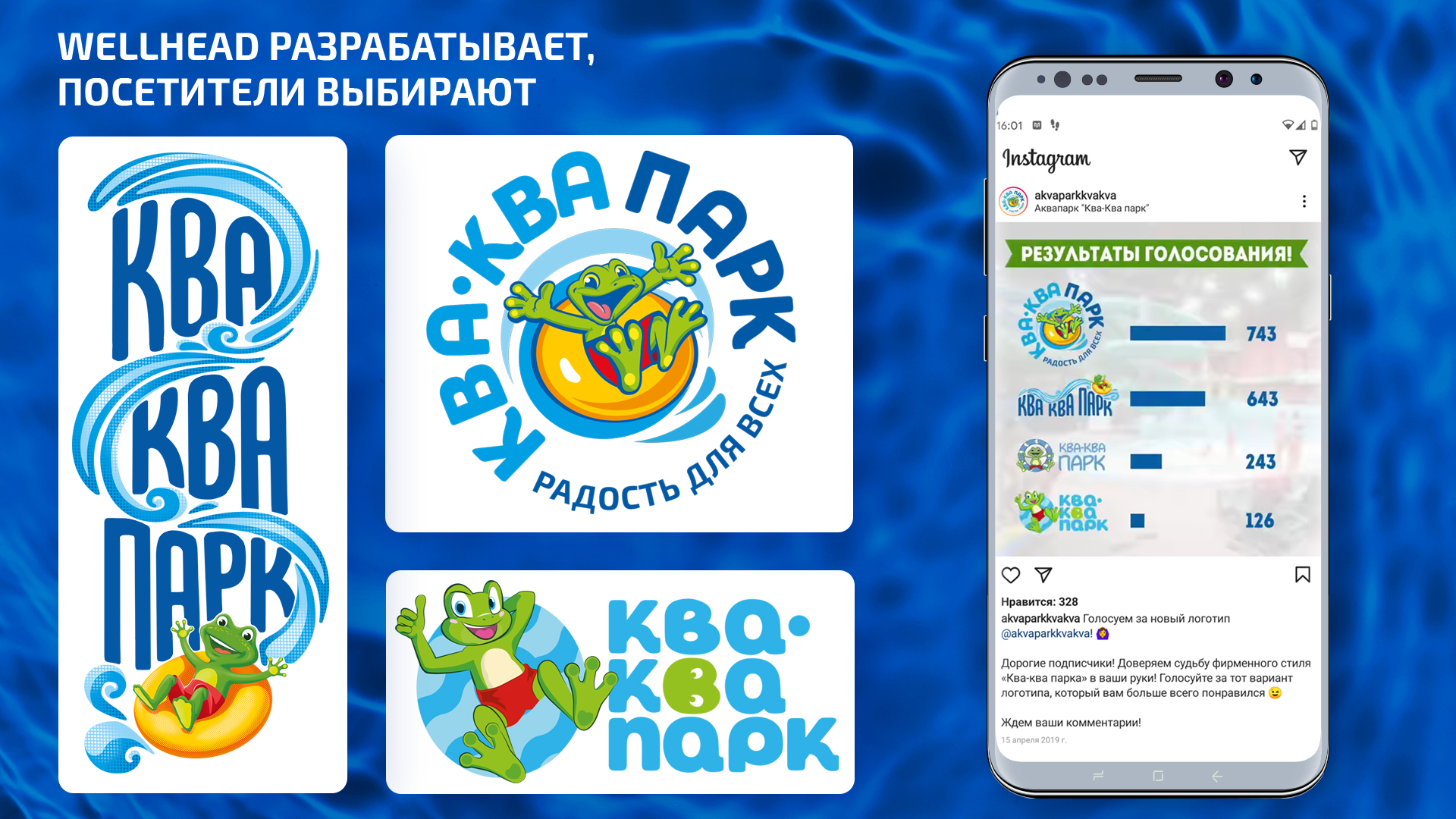 Варианты дизайна логотипа аквапарка