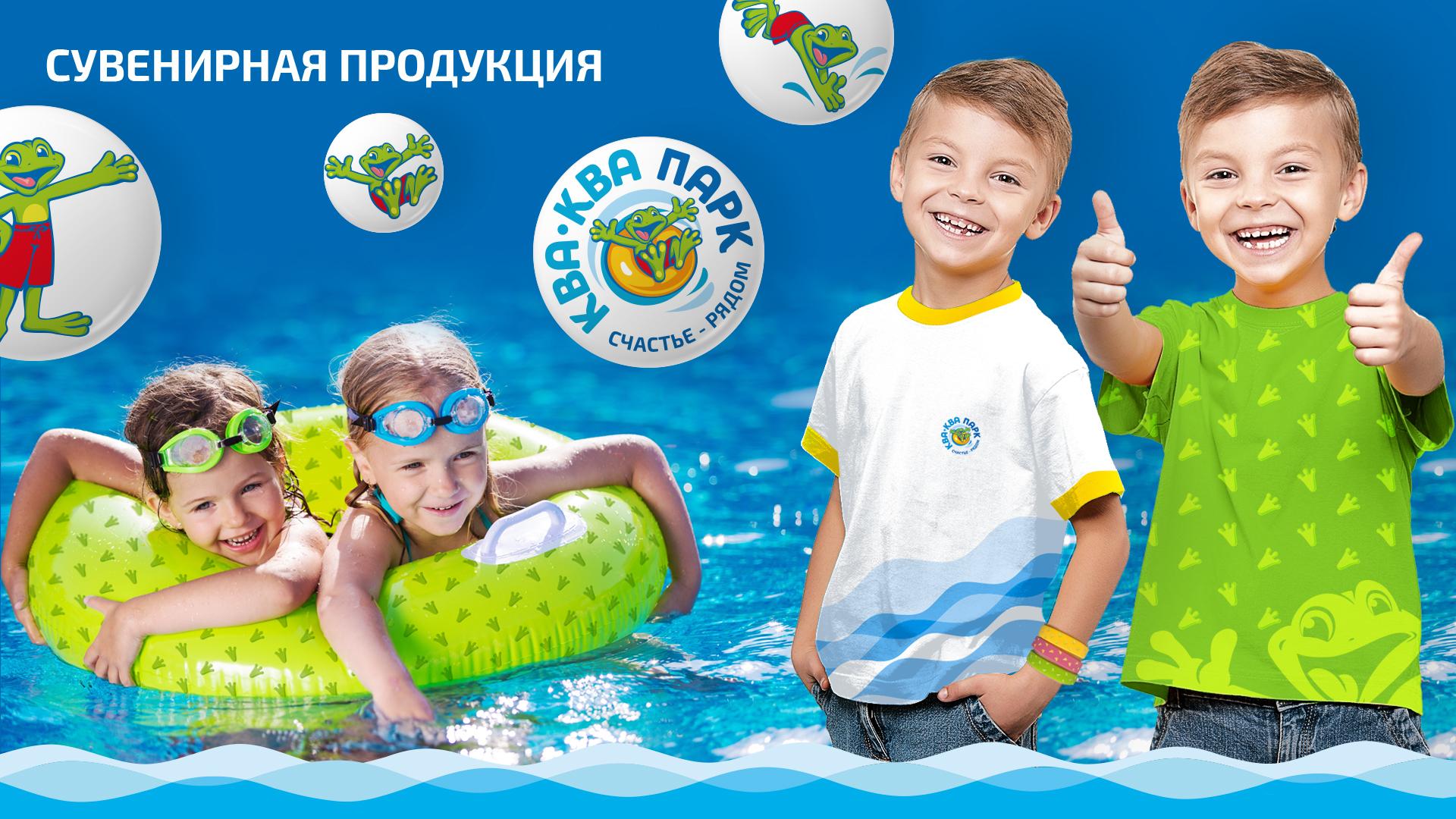 Дизайн сувенирной продукции для аквапарка ква-Ква парк