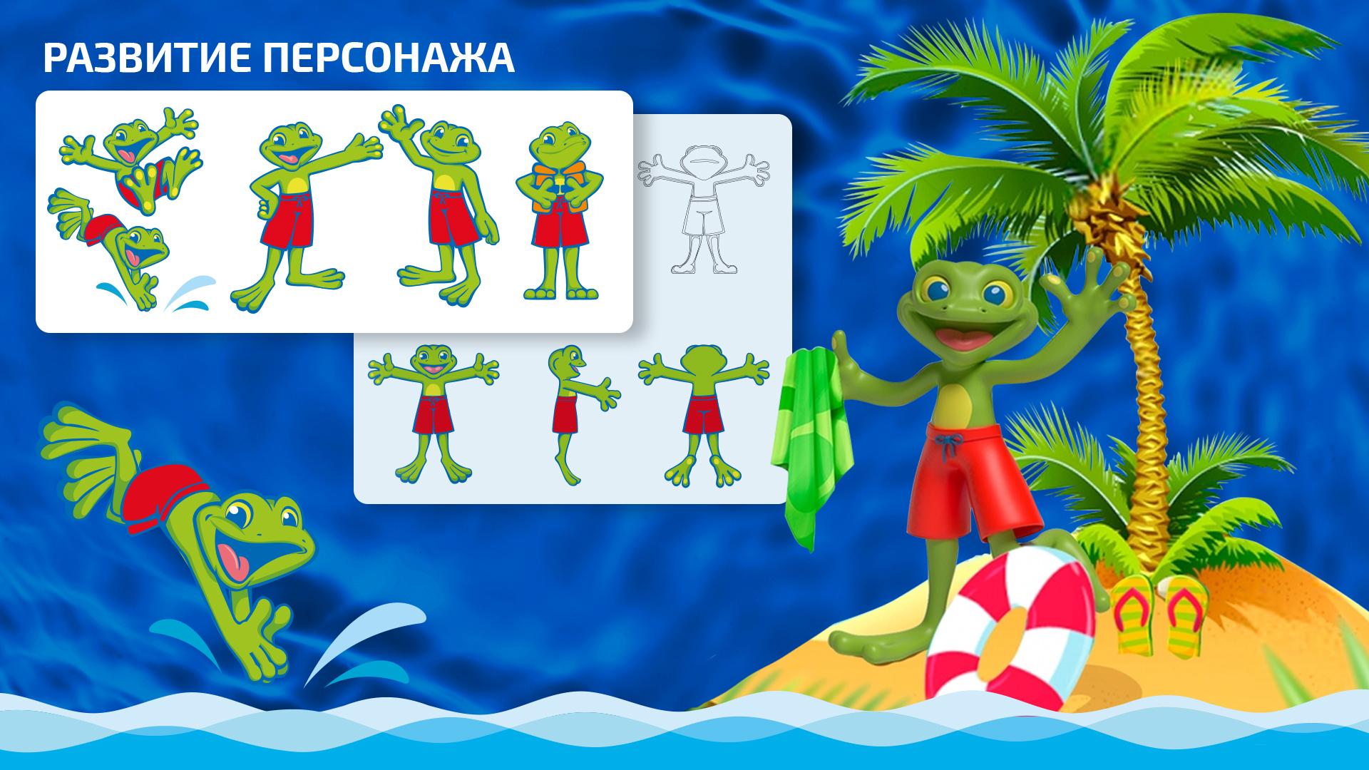 Разработка персонажа для аквапарка Ква-ква парк