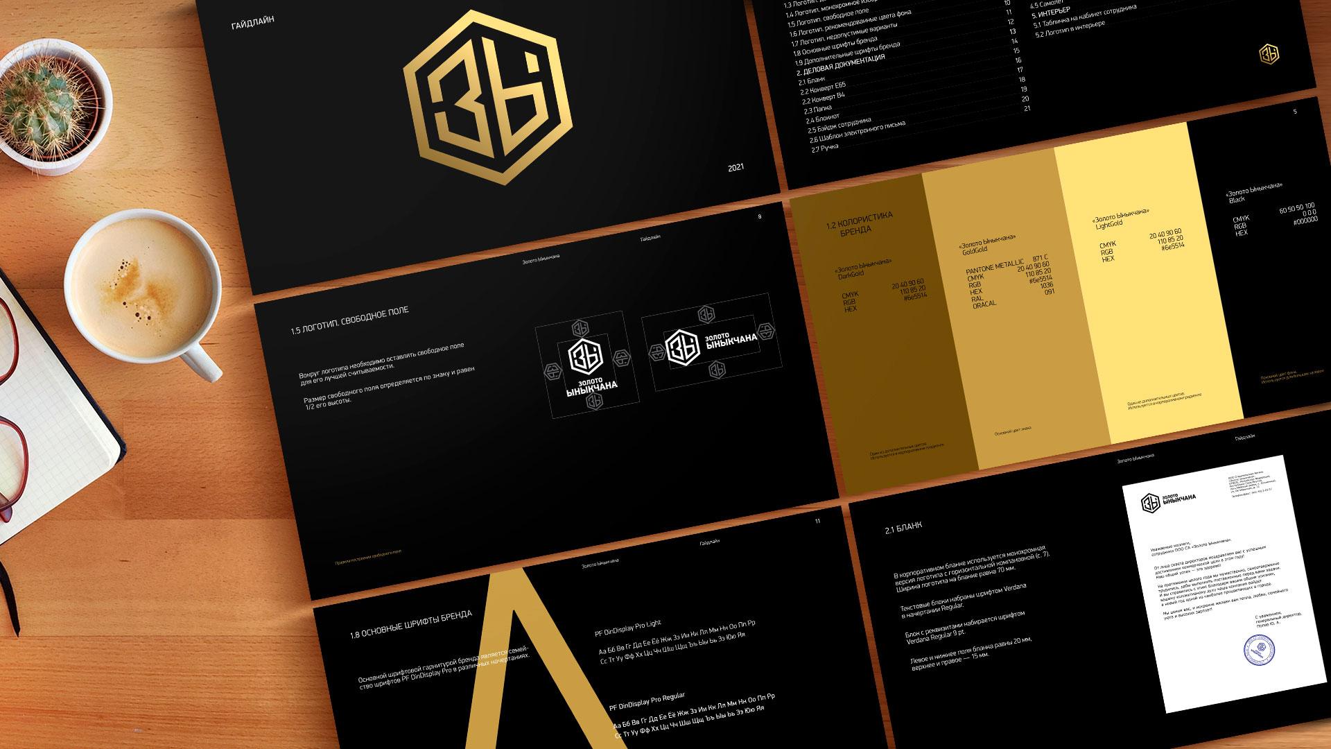 Разработка айдентики золотодобывающей компании