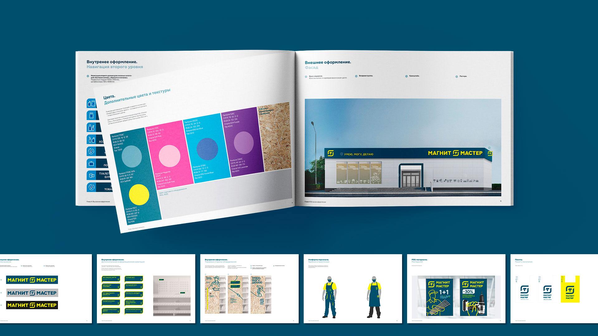 Мы разработали брендбук для нового формата розничной сети Магнит Мастер